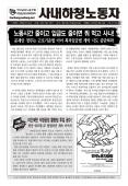 [노보471호] 노동시간 줄이고 임금도 줄이면 뭐 먹고 사나!