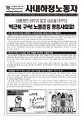 [노보440호] 박근혜 구속! 노동존중 평등사회로!