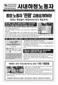 [미포77호] 동양 노동자 '전원' 고용승계하라!