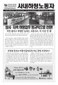 [노보503호]상시·지속 하청업무 정규직으로 전환!