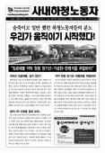 [노보519호] 숨죽이고 일만 했던 하청노동자들의 분노, 우리가 움직이기 시작했다!