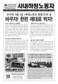 [노보535호] 모이자! 9월 5일 <하청노동자 총궐기>의 날. 바꾸자! 한판 제대로 박자!