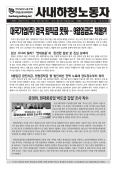 [노보497호] 대국기업(주) 결국 퇴직금 다못줘... 9월임금도 체불?!