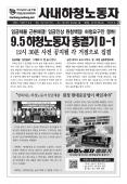 [노보536호] 9.5 하청노동자 총궐기 D-1