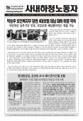 [노보499호] 박능후 보건복지부 장관, 4대보험 체납 피해 해결 약속
