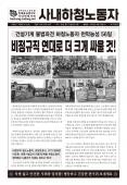 [노보579호] 건설기계 불법파견 하청노동자 천막농성 56일, 비정규직 연대로 더 크게 싸울 것!