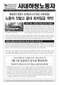 [노보482호] 노동자 짓밟고 끝내 최저임금 개악!