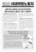 [노보538호] 건설기계 사내하청 3사(서진/인우/현주) 원청 쪼인트에 노동조건 개선 나 몰라라?