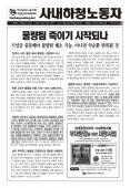 [노보516호] 물량팀 죽이기 시작되나