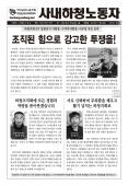 [노보547호] 조직된 힘으로 강고한 투쟁을!