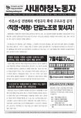 [노보487호] <직영+하청> 단일노조로 맞서자!