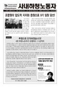 [노보548호] 조합원의 압도적 지지와 응원으로 9기 임원 당선!