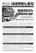 [노보489호] 현대중공업지부와 사내하청지회 통합!