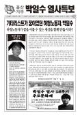 [열사특보] 기타리스트가 꿈이었던 하청노동자, 박일수