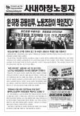 [노보527호] 원·하청 공동임투, 노동조합이 책임진다!