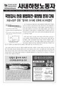 [노보501호] 국정감사, 현중 불법파견-물량팀 문제 다뤄