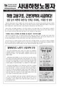 [노보502호] 하청 고용구조, 근본개혁이 시급하다!
