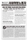 [노보470호] 원청은 하청 먹튀폐업 가능성에 철저한 대책을 마련하라!