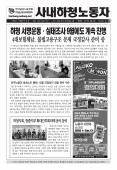 [노보494호] 하청 서명운동·실태조사 9월에도 계속 진행