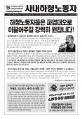 [노보528호] 하청노동자들은 파업대오로 이끌어주길 강력히 원합니다!