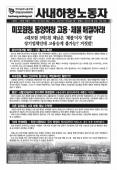 [미포76호] 미포원청, 동양하청 고용/체불 해결하라!
